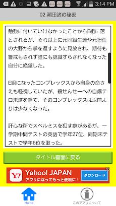 マンガ大百科 for 暗殺教室のおすすめ画像4