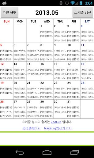 東方神起 Schedule