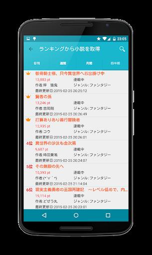 NarouMate [小説家になろう] [リーダーアプリ]