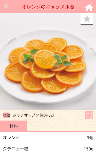 【免費生活App】Smile Cookin'-APP點子