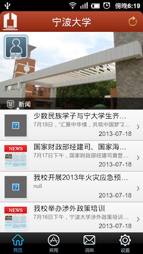 宁波大学(电信)