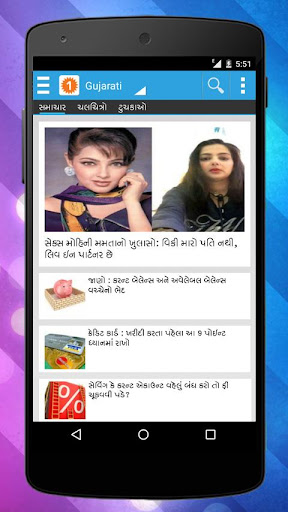 Oneindia Gujarati News