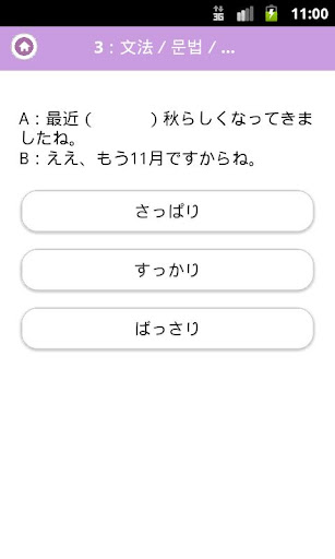 Japanese Quiz (JLPT N1-N5)  screenshots 4