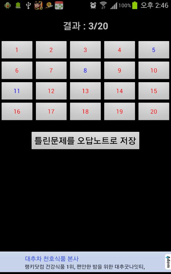 수능세계사 - screenshot