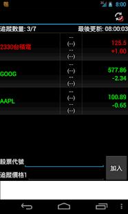 股票警報器 Stock Alarm