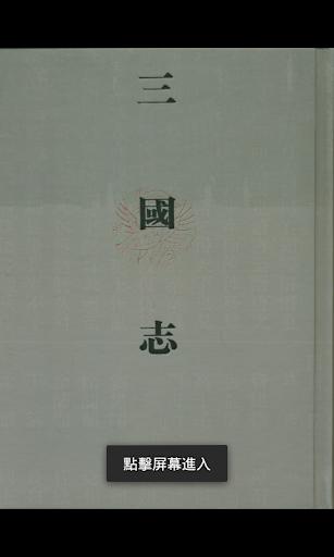 三國演義 - 維基百科,自由的百科全書