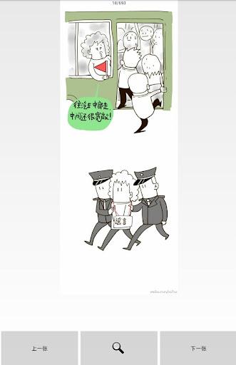 【免費娛樂App】笑图辑2-APP點子