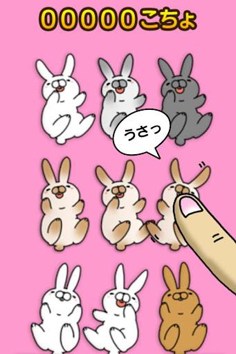 こちょうさ三昧〜かわいいウサギアプリ〜