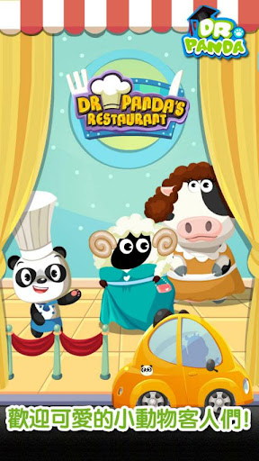 熊貓博士歡樂餐廳 – 免費版