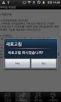 Screenshot of 모바일학생증