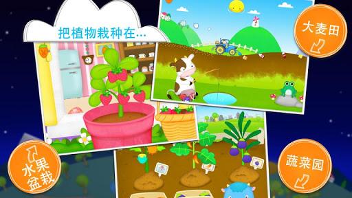 免費下載教育APP|快乐小农夫 app開箱文|APP開箱王