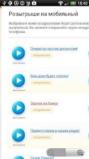 玩娛樂App|Аудио поздравления на телефон免費|APP試玩