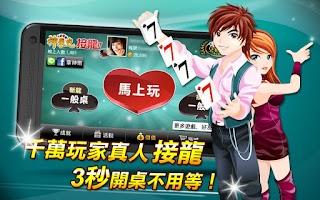 Screenshot of 排七 神來也接龍(排7)