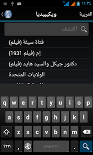 Arabic Wikipedia Offline- screenshot thumbnail
