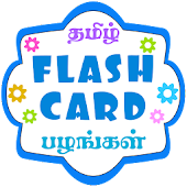 Tamil Flash Cards - Fruits