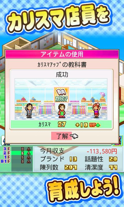 【体験版】アパレル洋品店 Lite screenshot #4