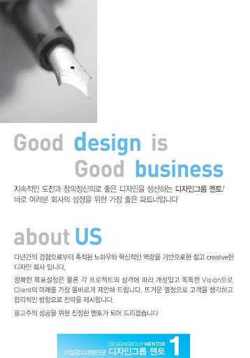 【免費商業App】디자인그룹멘토 광고기획, 전단지 로컬광고 홍보 전문-APP點子