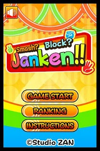 Smash? Block? Janken!!- screenshot thumbnail