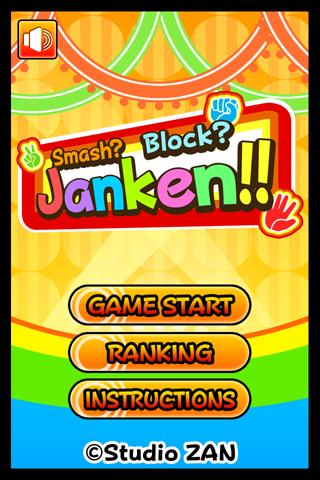 Smash? Block? Janken!!- screenshot