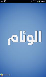 صحيفة الوئام الإلكترونية - screenshot thumbnail