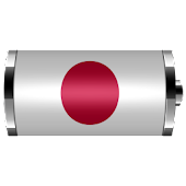 Japan: Flag Battery Widget