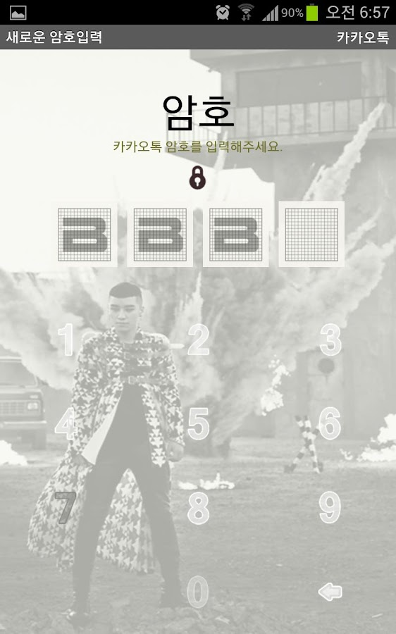 Kakao talk theme - BIGBANG - screenshot