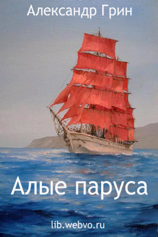 Алые паруса А.Грин