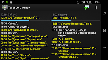Screenshot of Телепрограмма