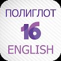 Полиглот 16  - Английский язык icon