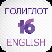 Полиглот 16  - Английский язык