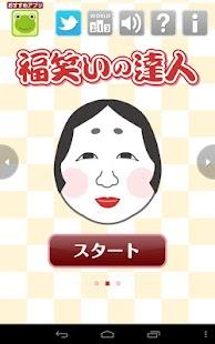 福笑いの達人 - Google Play の ...