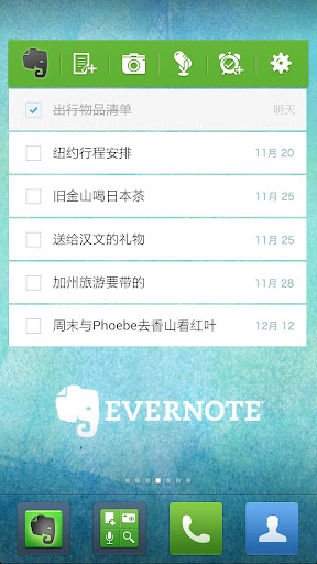 Evernote Widget 小工具