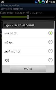 Barometer Pro- screenshot thumbnail