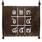 คัมภีร์มหาสัตตเลข icon