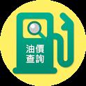 油價-中油、台塑 icon