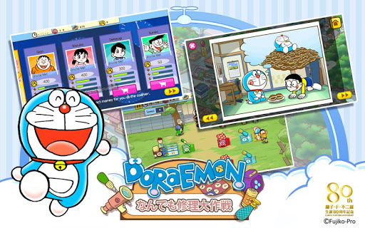 Doraemon Repair Shop 1.5.0 screenshots 2