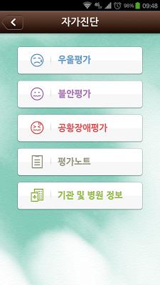 힐링데이트 - screenshot