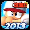 パワフルプロ野球TOUCH2013 無料プレミアムガチャ攻略 icon