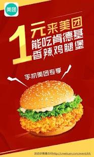 美团团购-1元吃汉堡