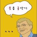 웃음 굴삭기 icon