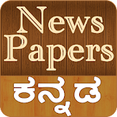 Newspapers Kannada