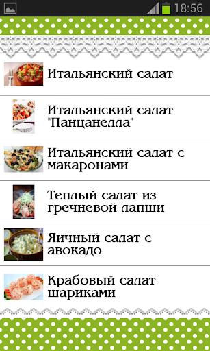 Салаты 365 рецептов Часть 3