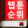 Download 웹툰순위(무료만화,추천웹툰) APK for Android Kitkat