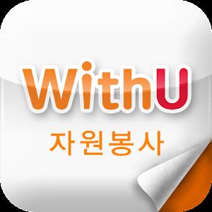 위드유(WithU 자원봉사) for PC and MAC