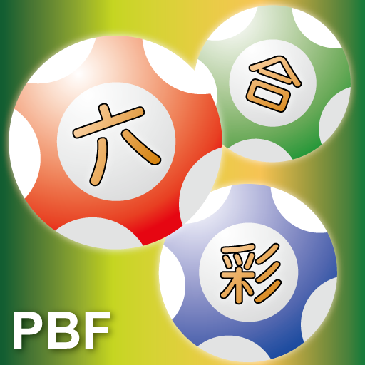 PBF 六合彩