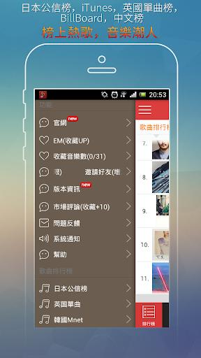玩音樂App|台灣免費音樂排行榜KKBOX--Enjoy Music免費|APP試玩