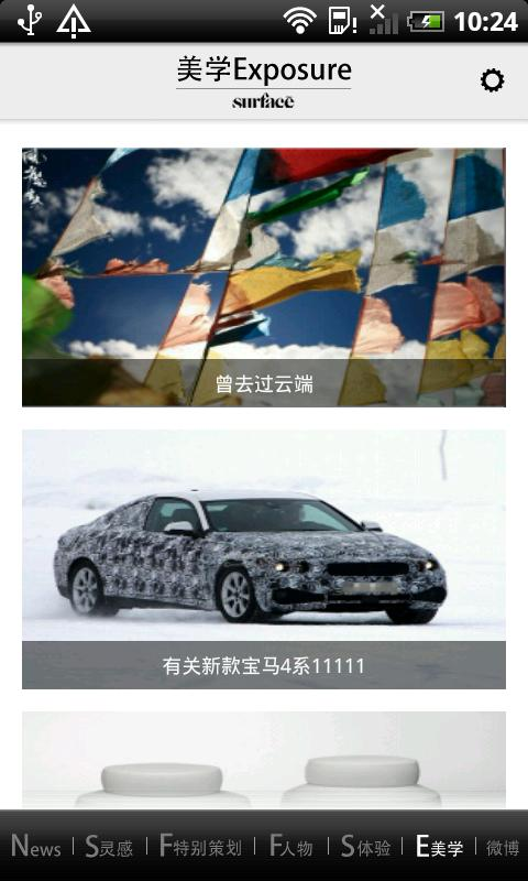 中外生活广场surface - screenshot
