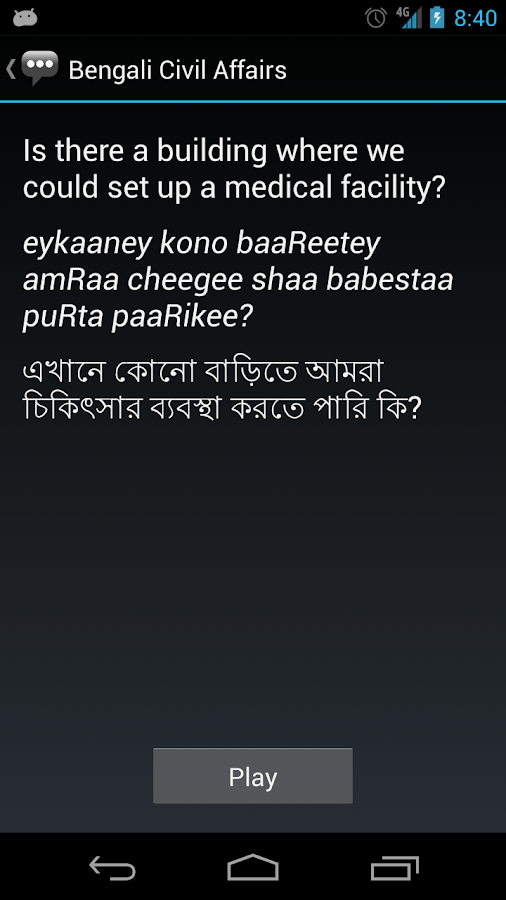 Bengali Civil Affairs Phrases - screenshot