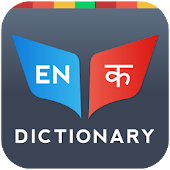 Hindi Dictionary Bidirectional
