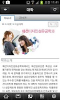 Screenshot of 청운대학교